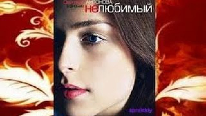 Нелюбимый (2012) Смотреть русский 4-х серийный фильм онлайн, мелодрама