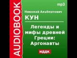 2000088 Аудиокнига. Кун Николай Альбертович. Легенды и мифы древней Греции Аргонавты