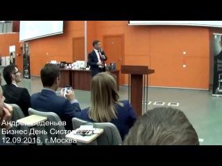 Секреты спонсирования. Андрей Веденьев. Бизнес-день Системы 21. Сентябрь 2015. Москва