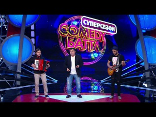 Comedy Баттл. Суперсезон - Трио Трикотаж (1 тур) 25.04.2014
