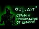 Outlast 2 - ПРОХОЖДЕНИЕ НА СТРИМЕ ОТ ШИМОРО!