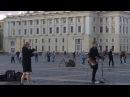 Уличные музыканты гитара скрипка Я свободен