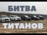 Битва Титанов Lexus LX570, Toyota Landcruiser 200, Range Rover, Nissan Patrol &amp Toyota Tundra