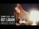 Johnny Cash - Hurt (Ukulele cover) ost Logan