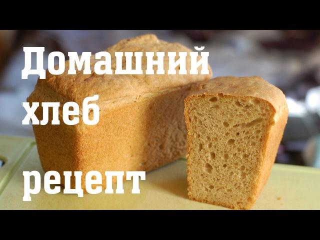Домашний хлеб - рецепт пошаговый, вкусный :)