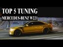 TOP 5 TUNING MERCEDES-BENZ S-CLASS W221