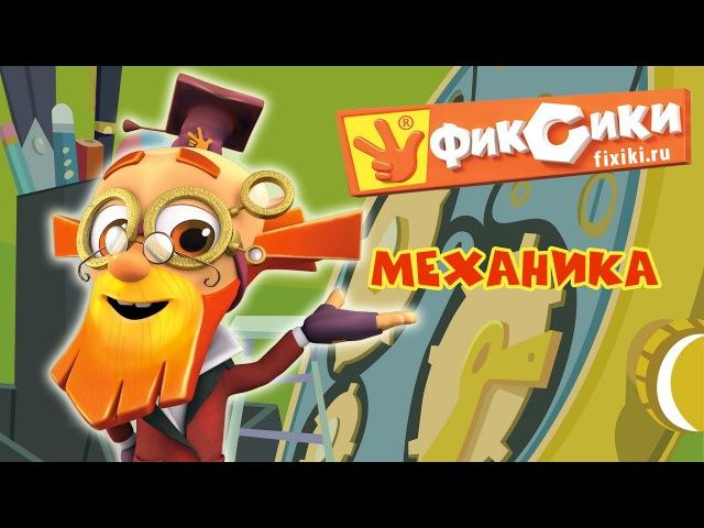 Фиксики Все серии подряд Механика Fixiki cartoons for kids