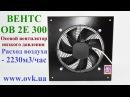 ВЕНТС ОВ 2Е 300 2230м3/час - осевой вентилятор низкого давления