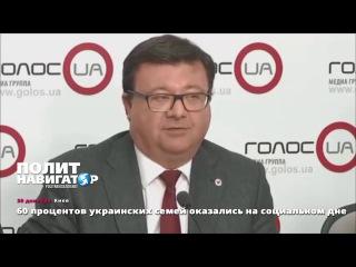 60 процентов украинских семей оказались на социальном дне