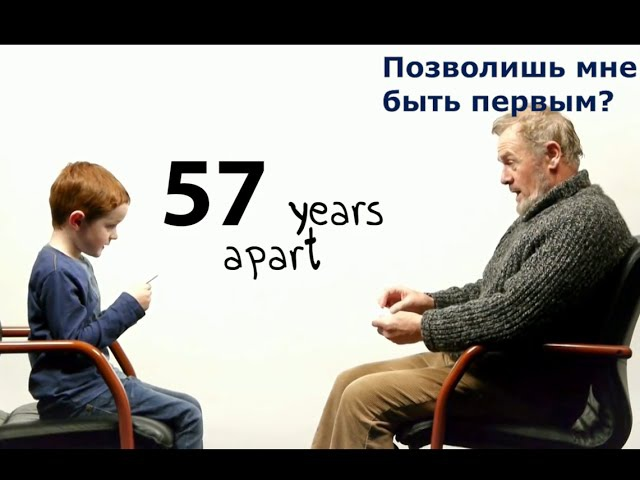 Разговор о жизни: 57 лет разницы