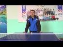 Настольный теннис. Главные принципы техники
