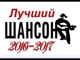 Сборник лучшего Шансона ( + Кавказский шансон ) 2016 года