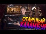 This is Хорошо - Отличный каламбур - Стас Давыдов