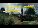 Battlefield 1 Commando demolition 3 Диверсант подрывник-3