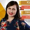 Янина Мирная/Любимое дело/Доход/Коучинг/