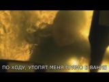 ADBTF — Оккупай-Педофиляй Если Тесака ты любишь, то очко своё погубишь