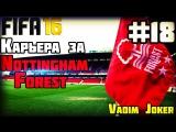 FIFA 16 | Карьера за Nottingham Forest F.C #18 [ФИНАЛ СЕЗОНА]