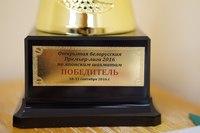Минская Премьер-лига 2016
