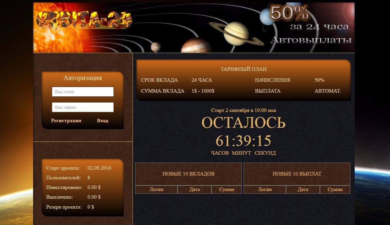Orbita 24