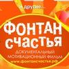 Мотивационный фильм ФОНТАН СЧАСТЬЯ