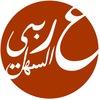 Научись читать и писать по-арабски за 3 часа!
