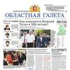 Областная газета (Свердловская область)