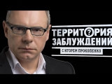 Территория заблуждений с Игорем Прокопенко / 21.01.2017