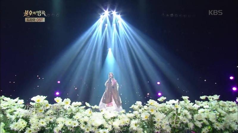 Song So Hee - Onara (OST Dae Jang Geum) Bulin Byeolgok (OST Hur Jun) @ Immortal Song 160903