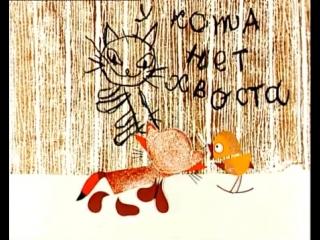 Мультики для малышей - Четверо с одного двора советские мультфильмы для детей
