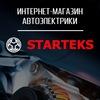 Интернет-магазин автоэлектрики | Starteks.ua