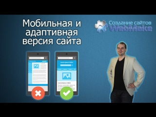 Что нужно сделать, чтобы ваш сайт хорошо отображался на мобильном устройстве?