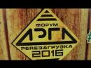 Новости Арга-PEREзагрузка 31.10.2016