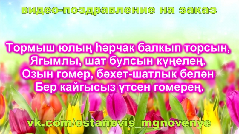 Татарское поздравление на рождение мальчика на татарском языке