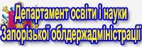 Департамент освіти і науки Запорізької облдержадміністрації