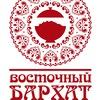 Восточный Бархат
