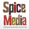 Коммуникации в стиле Spice