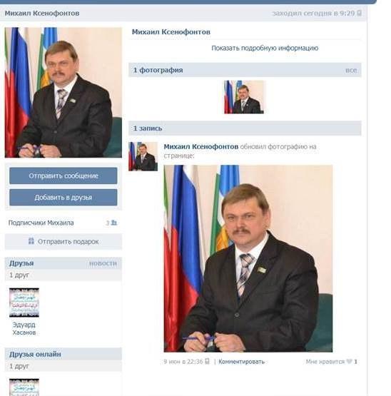 Замглавы Чистополя Михаил Ксенофонтов зарегистрировался «Вконтакте»