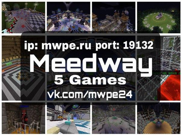Сервер [Meedway]