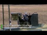 В России испытали боевого робота-охранника с гранатомётом