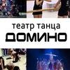 """Театр танца """"ДОМИНО"""" (Череповец)"""