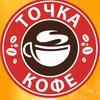 Точка кофе Новосибирск