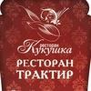 "Ресторан ""Кукушка""  Калуга, Центральный парк"