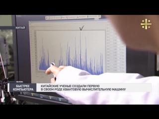 Китайские ученые создали первую в своем роде квантовую вычислительную машину