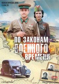 По законам военного времени (Сериал 2016)