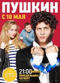 Пушкин (Сериал 2016)