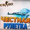 CSGO рулетка csgostawky.ru