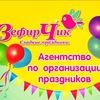 Аниматоры Харьков Детские праздники ЗефирЧик