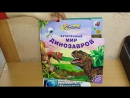 """Говорящая книжка """"Затерянный мир динозавров"""""""