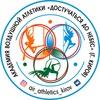 Академия Воздушной Атлетики   г.Киров