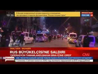 Турция В результате нападения в Анкаре убит посол России в Турции 19.12.2016